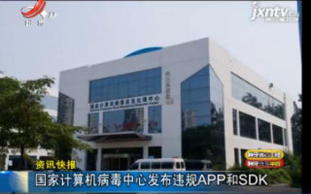 国家计算机病毒中心发布违规APP和SDK