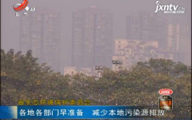 江西省生态环境保护委员会:各地各部门早准备 减少本地污染源排放