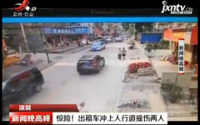 深圳:惊险! 出租车冲上人行道撞伤两人