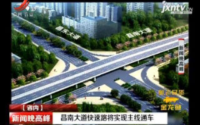 南昌:昌南大道快速路将实现主线通车