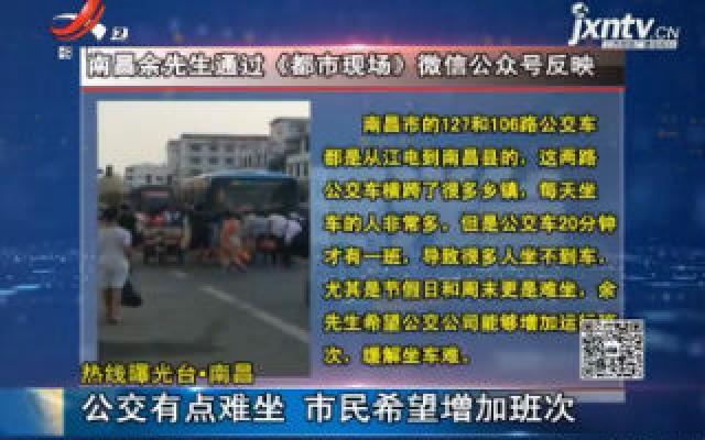 【热线曝光台】南昌:公交有点难坐 市民希望增加班次