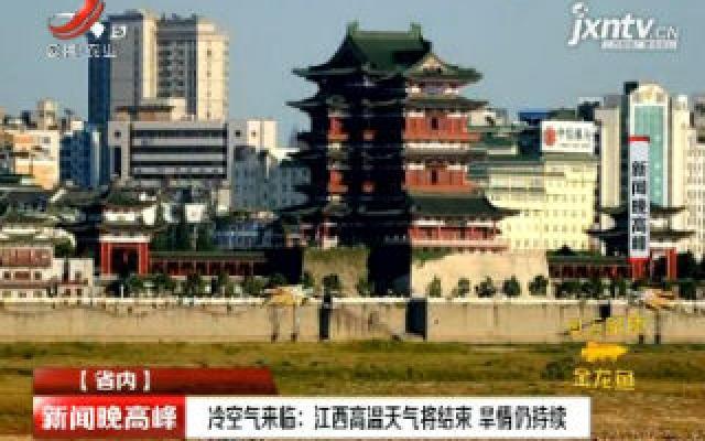 冷空气来临:江西高温天气将结束 旱情仍持续
