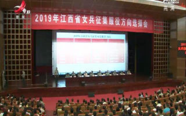 2019年江西省女兵征集方向选择会在南昌召开