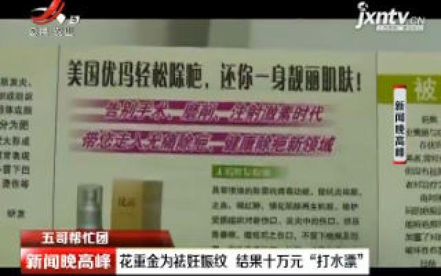 """【五哥帮忙团】花重金为祛妊娠纹 结果十万元""""打水漂"""""""