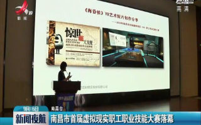 南昌市首届虚拟现实职工职业技能大赛落幕