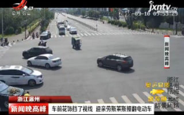 浙江温州:车前花饰挡了视线 迎亲劳斯莱斯撞翻电动车