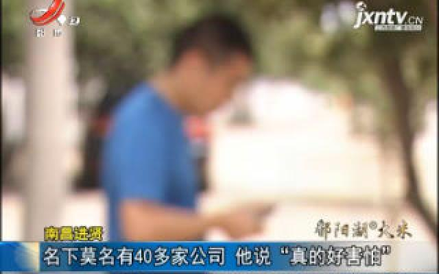 """南昌进贤:名下莫名有40多家公司 他说""""真的好害怕"""""""