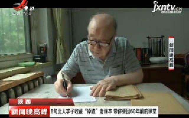 """陕西:8旬北大学子收藏""""掉渣""""老课本 带你重回60年前的课堂"""