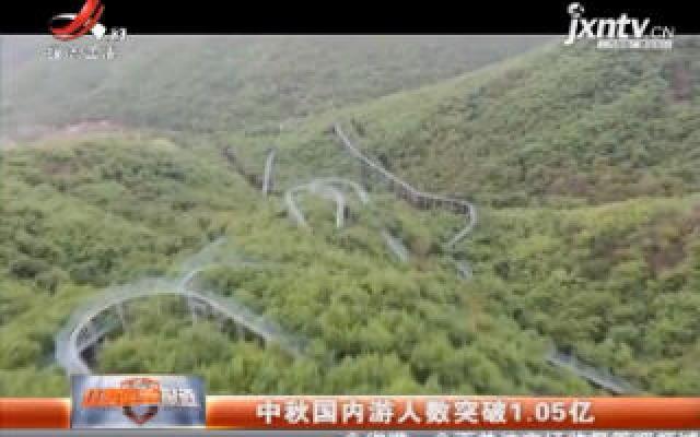 中秋国内游人数突破1.05亿