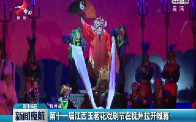 第十一届江西玉茗花戏剧节在抚州拉开帷幕