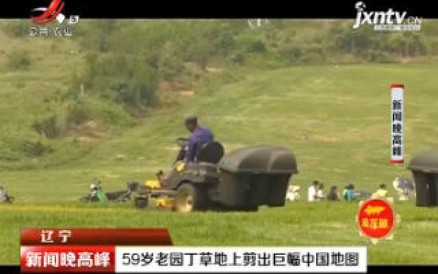 辽宁:59岁老园丁草地上剪出巨幅中国地图