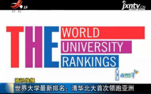 世界大学最新排名:清华北大首次领跑亚洲