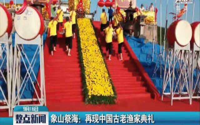 象山祭海:再现中国古老渔家典礼