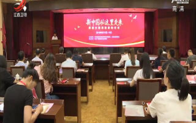 """""""新中国从这里走来""""网络主题活动启动仪式在瑞金举行"""