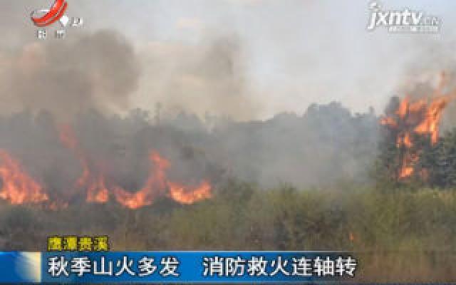 鹰潭贵溪:秋季山火多发 消防救火连轴转