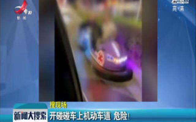 贵州毕节:开碰碰车上机动车道 危险!