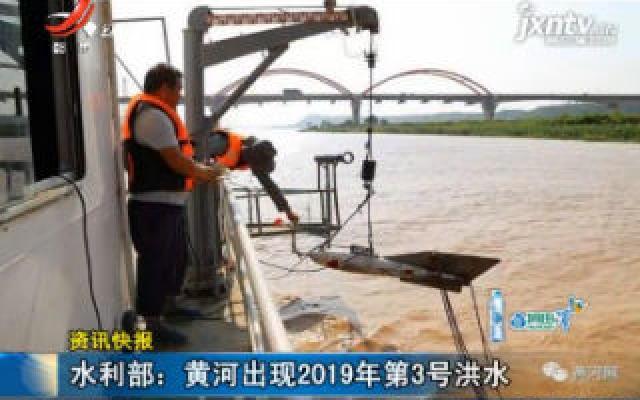 水利部:黄河出现2019年第3号洪水
