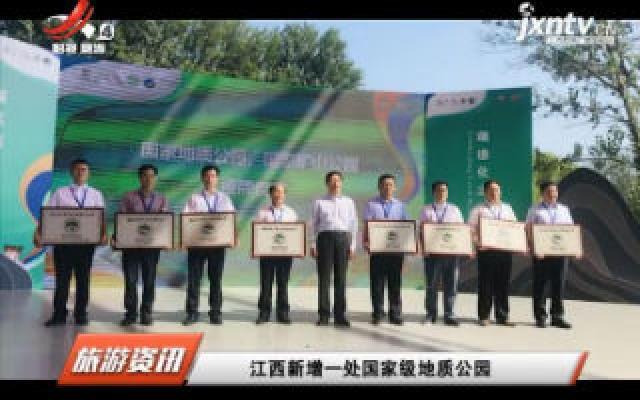 江西新增一处国家级地质公园
