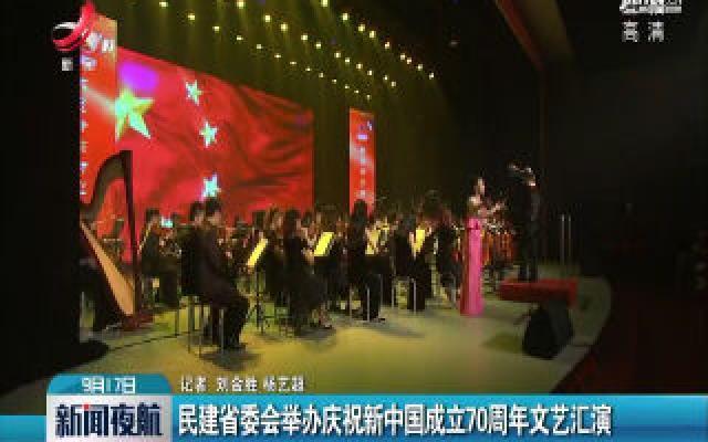 南昌:民建省委会举办庆祝新中国成立70周年文艺汇演