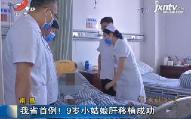 南昌:我省首例!9岁小姑娘肝移植成功