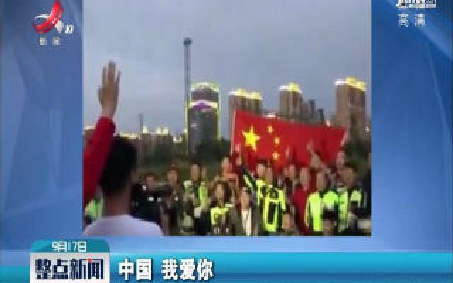 """山东济南:210位摩友用车灯摆出""""中国70"""""""