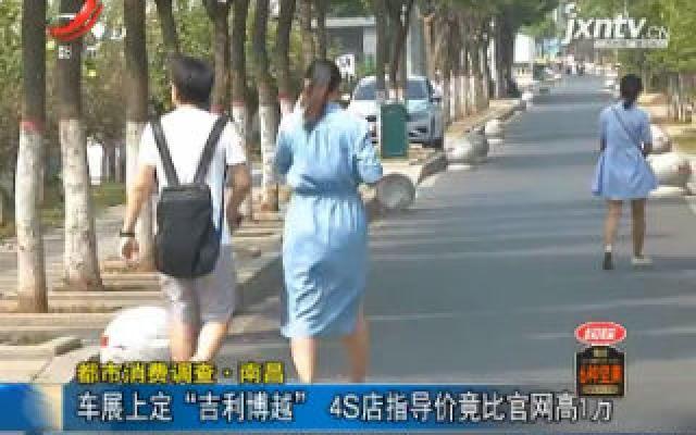 """【都市消费调查】南昌:车展上定""""吉利博越"""" 4S店指导价竟比官网高1万"""