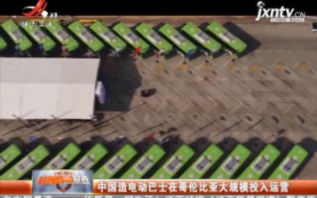 中国造电动巴士在哥伦比亚大规模投入运营