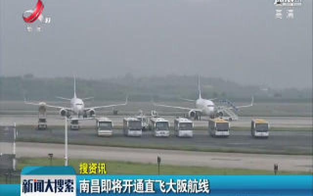 南昌即将开通直飞大阪航线