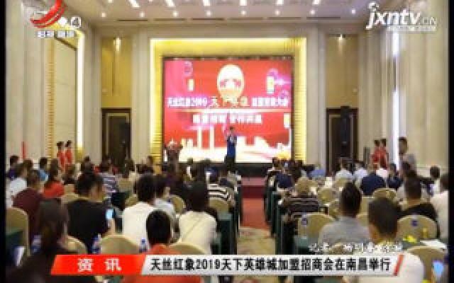 天丝红象2019天下英雄城加盟招商会在南昌举行