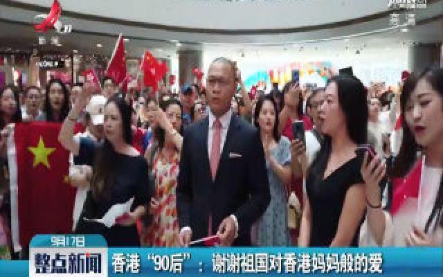 """香港""""90后"""":谢谢祖国对香港妈妈般的爱"""