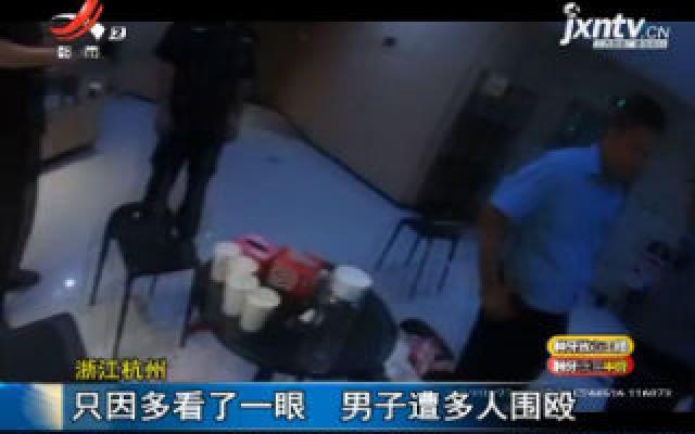 浙江杭州:只因多看了一眼 男子遭多人围殴