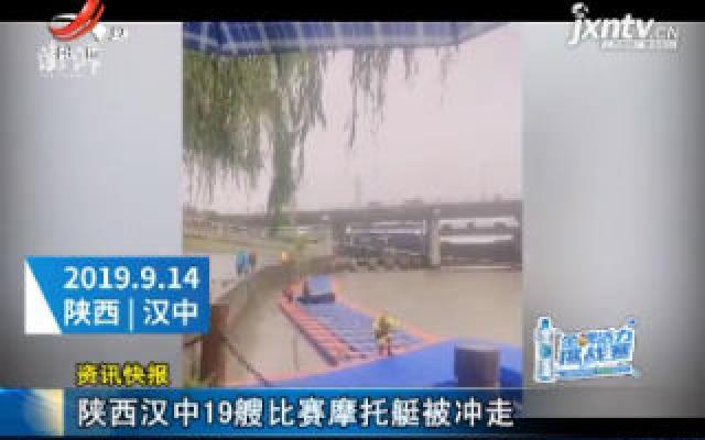 陕西汉中19艘比赛摩托艇被冲走