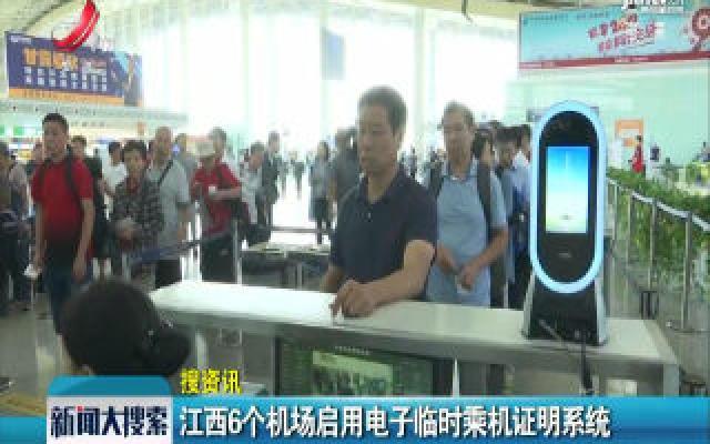 江西6个机场启用电子临时乘机证明系统