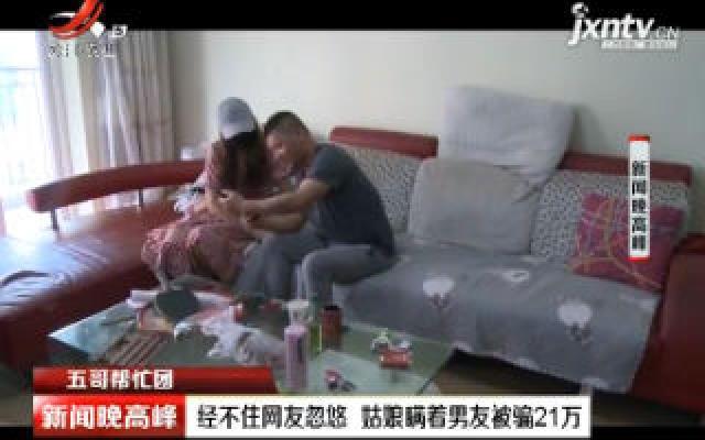 重庆:经不住网友忽悠 姑娘瞒着男友被骗21万