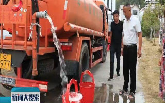江西靖安:秋旱村民饮水断 紧急行动保供水