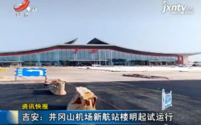 吉安:井冈山机场新航站楼9月18日起试运行
