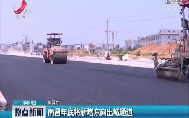 南昌2019年底将新增东向出城通道