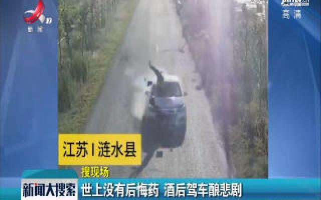 江苏涟水:世上没有后悔药 酒后驾车酿悲剧