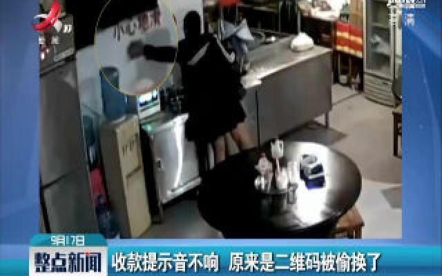 云南文山:收款提示音不响 原来是二维码被偷换了