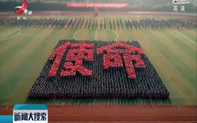 【青春告白祖国】新余学院:2000学子向祖国告白