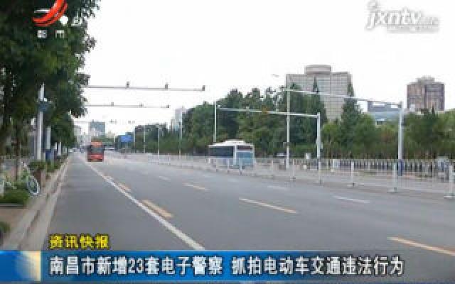 南昌市新增23套电子警察 抓拍电动车交通违法行为