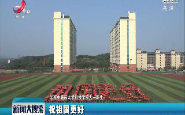 【青春告白祖国】江西中医院大学:逐梦向前行