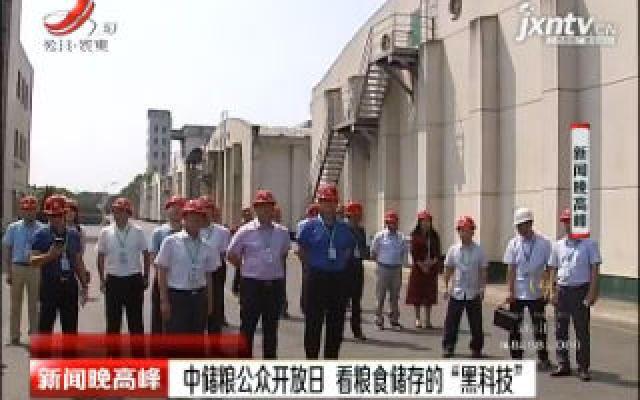 """南昌:中储粮公众开放日 看粮食储存的""""黑科技"""""""