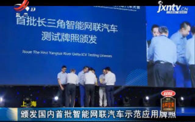上海:颁发国内首批智能网联汽车示范应用牌照