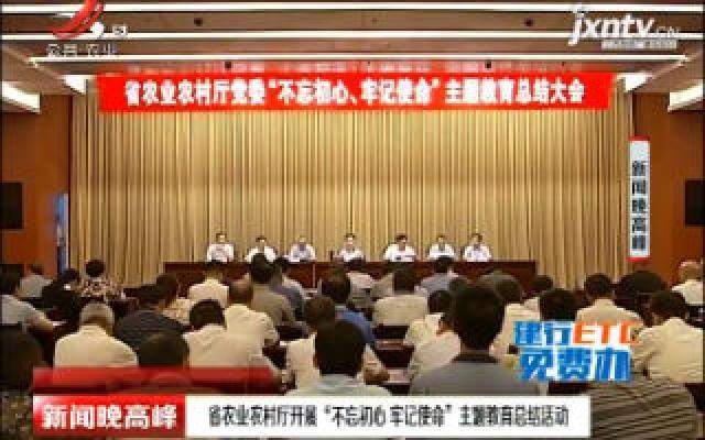 """江西省农业农村厅开展""""不忘初心 牢记使命""""主题教育总结活动"""