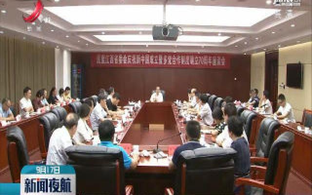 民盟省委会庆祝新中国成立暨多党合作制度确立70周年座谈会召开
