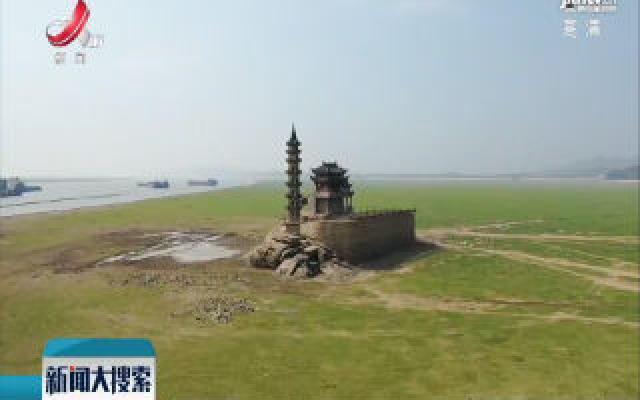 鄱阳湖水位持续下降 千年石岛落星墩露出水面
