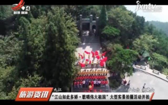 """九江:""""江山如此多娇·歌唱伟大祖国""""大型实景拍摄活动开拍"""