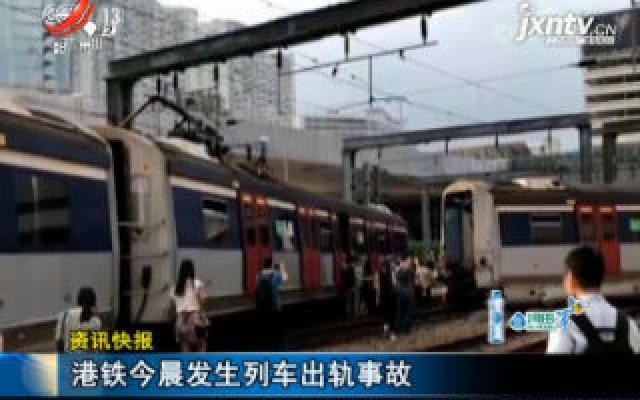 港铁9月17日晨发生列车出轨事故