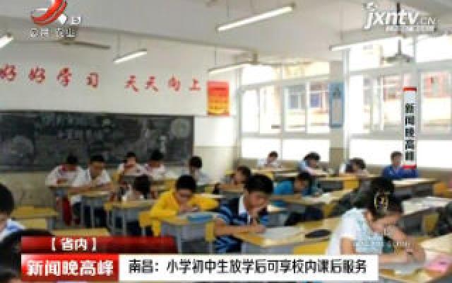 南昌:小学初中生放学后可享校内课后服务